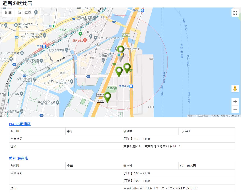 GoogleMapイメージ